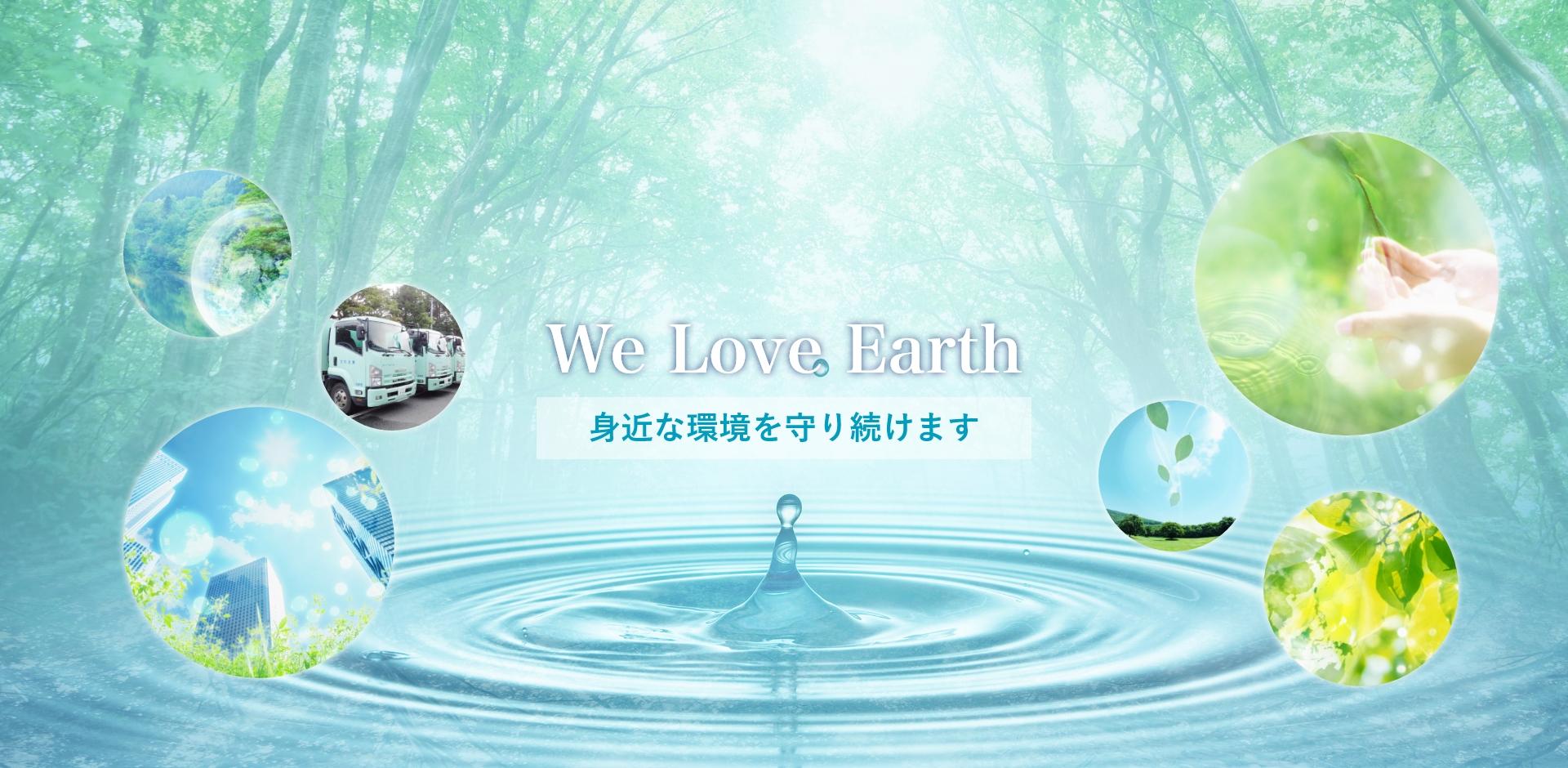 We Love Earth 身近な環境を守り続けます